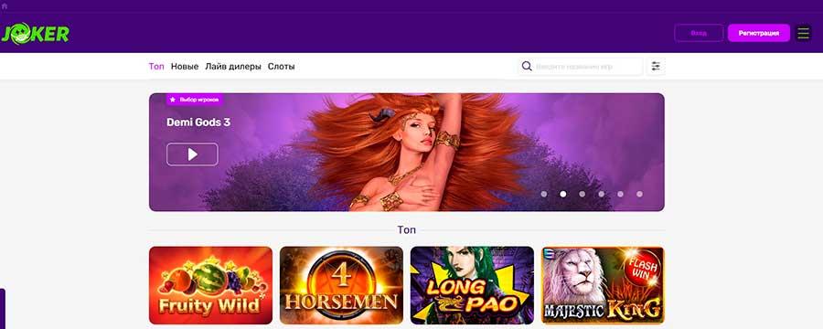 вход на официальный сайт Джокер казино